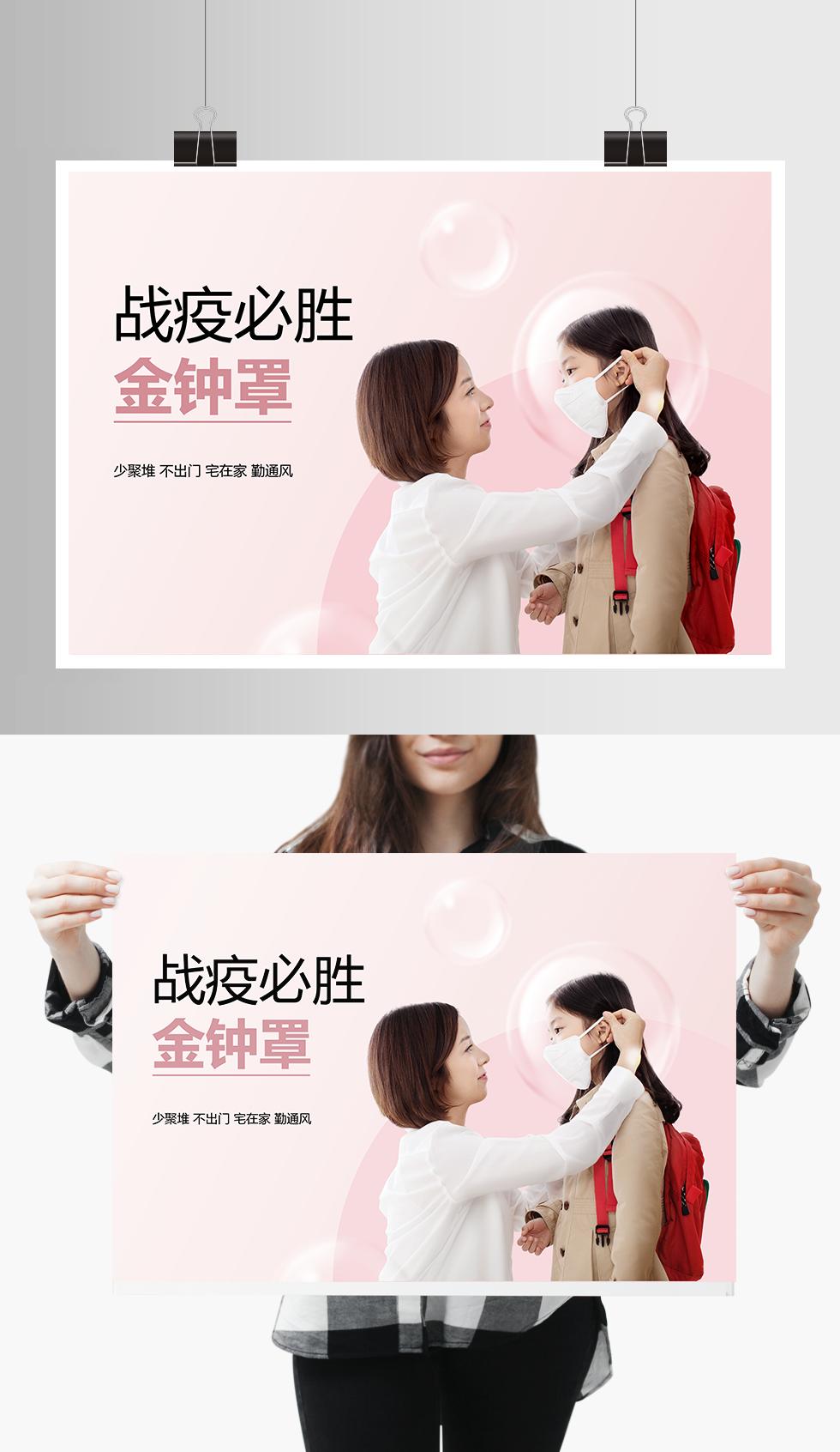 呼吸道感染口罩新冠状病毒疾病防御医疗海报(5)