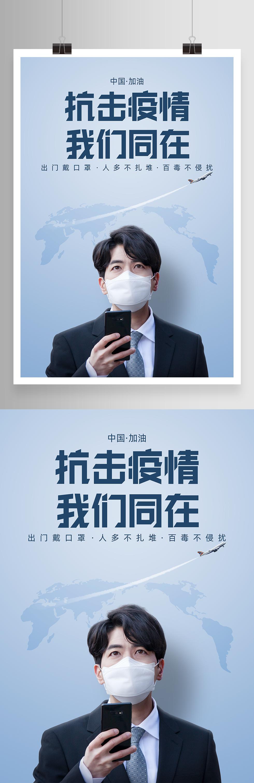 新型冠状病毒肺炎抗击疫情防疫宣传插画海报