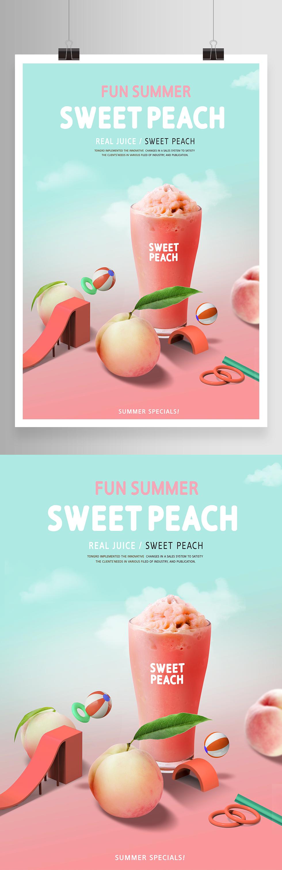 夏日季节水果饮料饮品蜜桃奶茶产品宣传海报