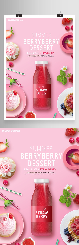 夏季饮品冷饮草莓汁奶茶店产品宣传海报