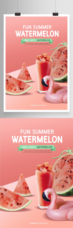 夏季冷饮西瓜汁饮料奶茶店产品促销海报