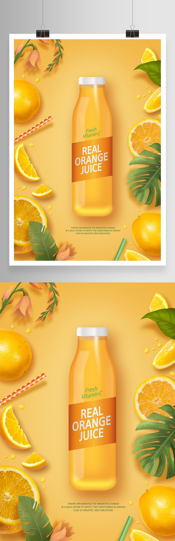 夏季冷饮鲜榨橙汁饮料奶茶店宣传海报设计素材