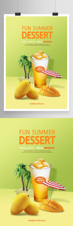 夏季冷饮鲜榨芒果饮料奶茶店宣传海报设计素材