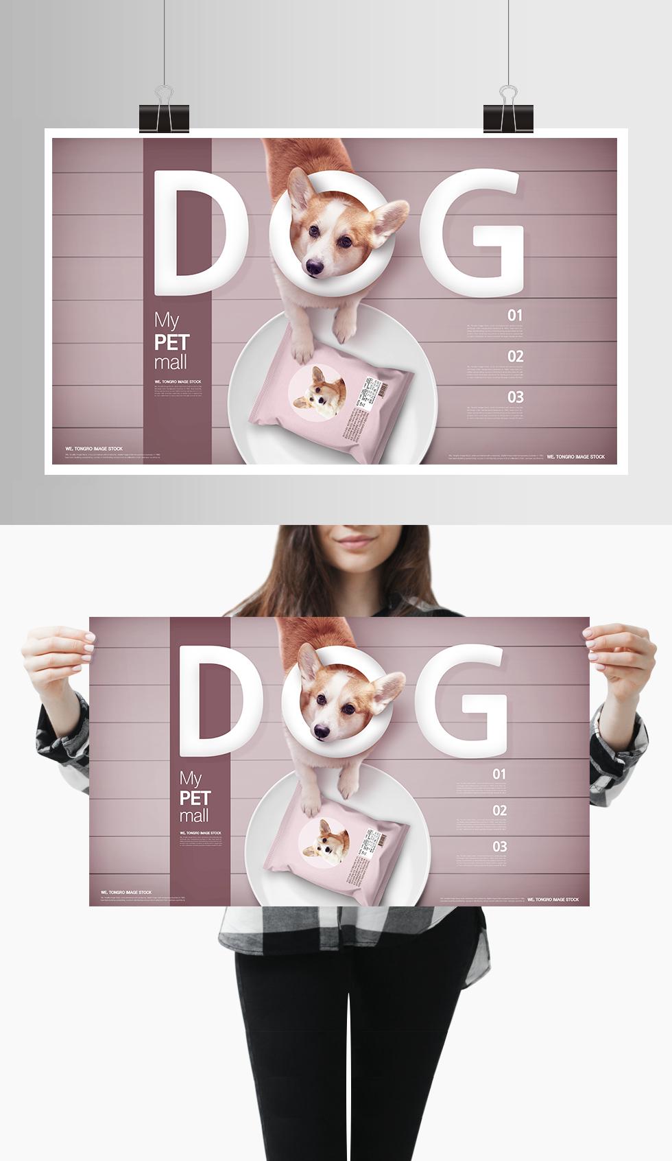 宠物食品狗粮宠物店产品促销广告海报