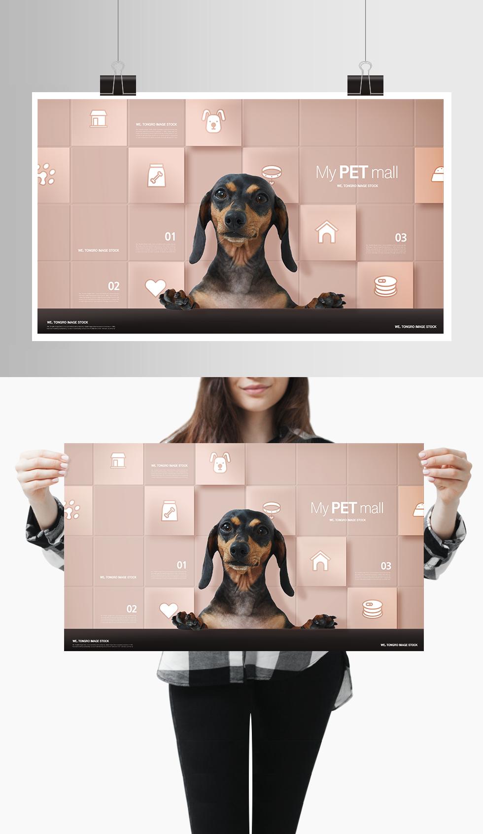 高端宠物零食食品狗粮宠物店产品促销广告海报