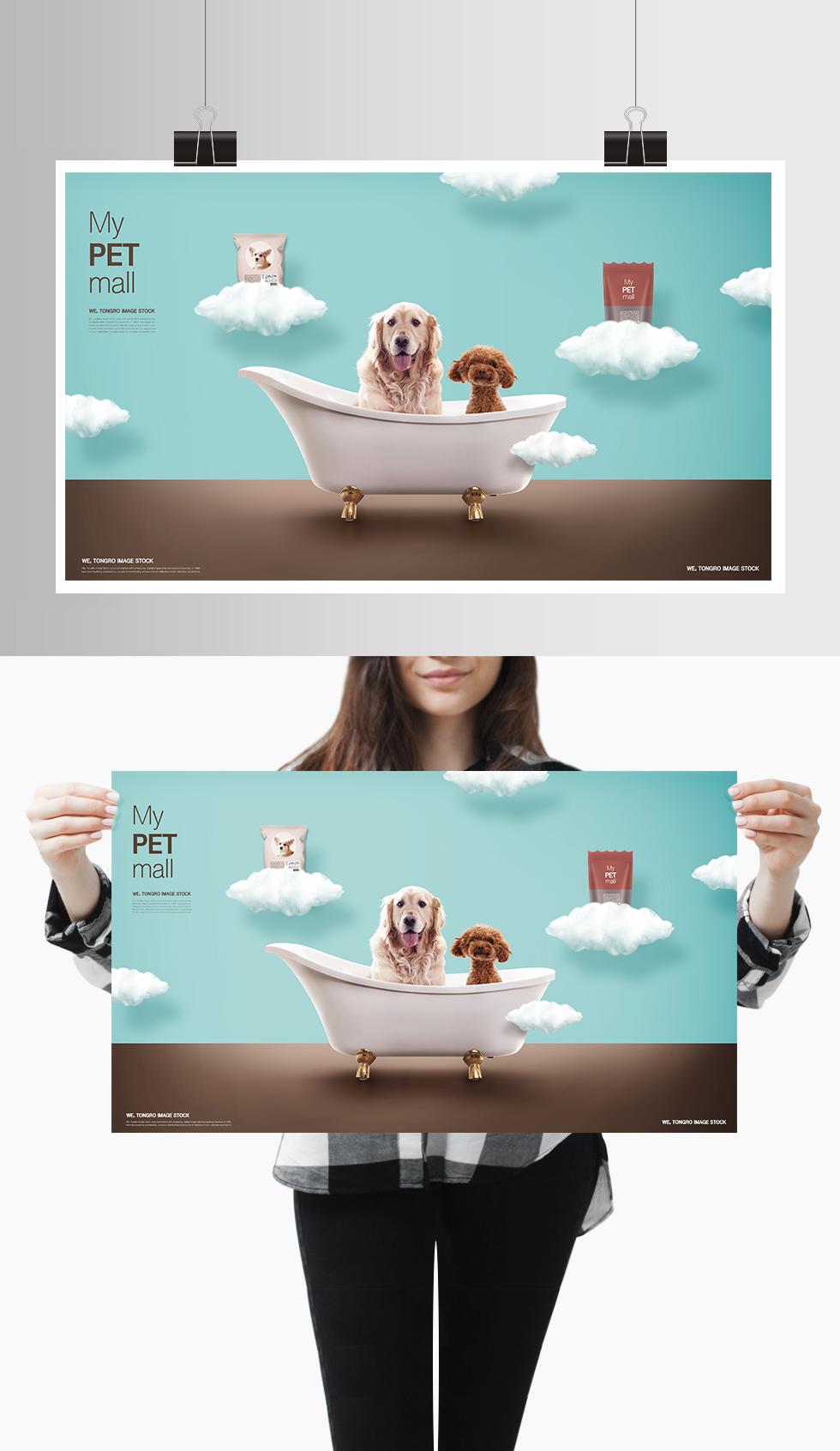创意合成宠物狗粮宠物沐浴露产品海报素材