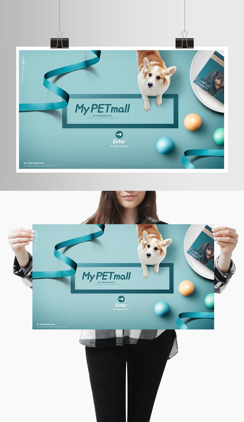 创意合成宠物用品促销海报