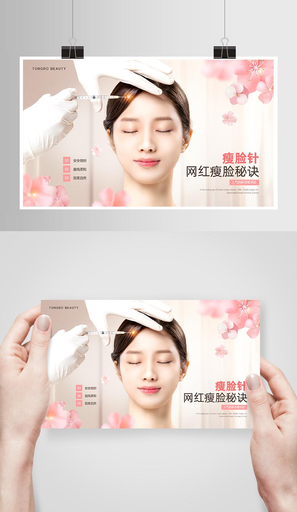 创意整形美容V脸瘦脸针微创整形医院海报