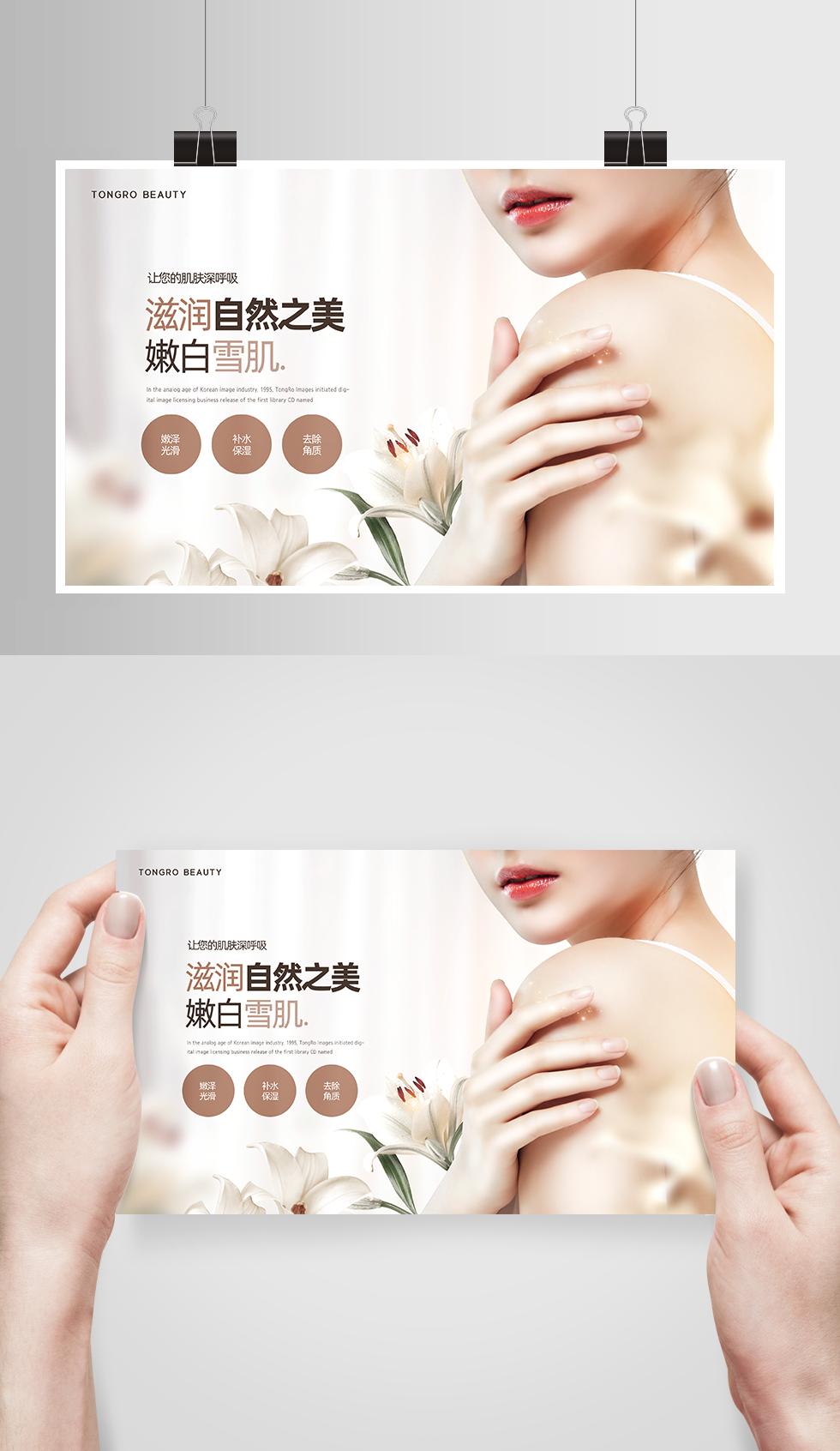 身体乳海报护肤品促销广告素材