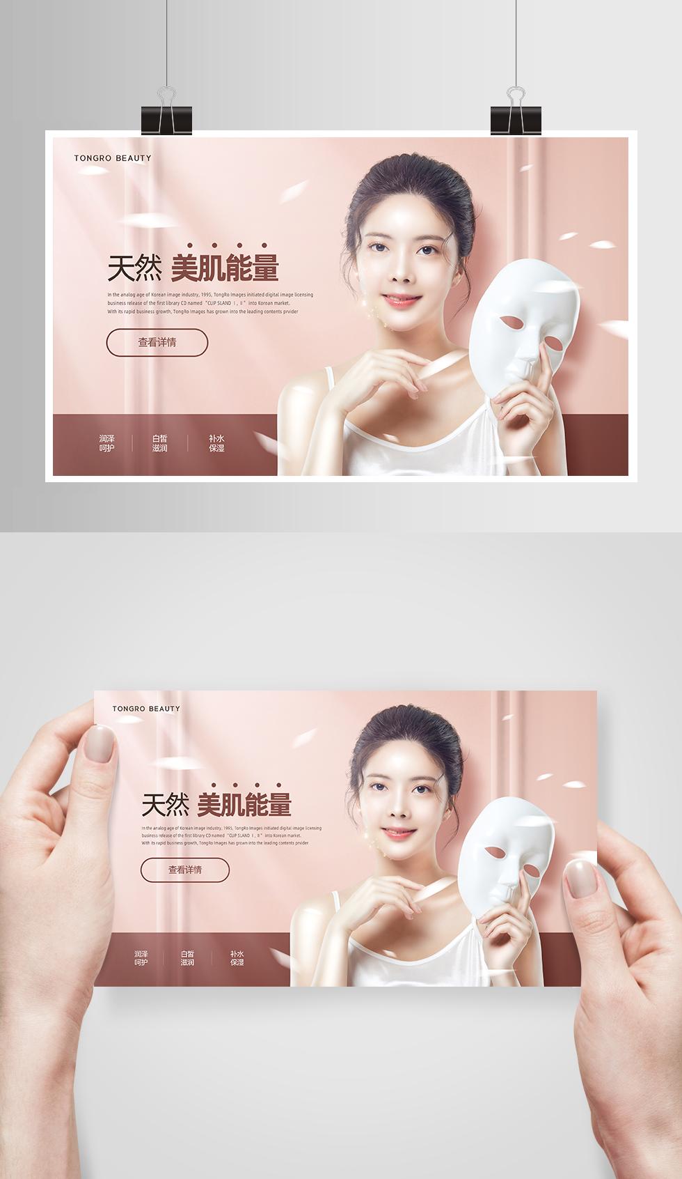 大气护肤品面膜创意合成促销海报素材