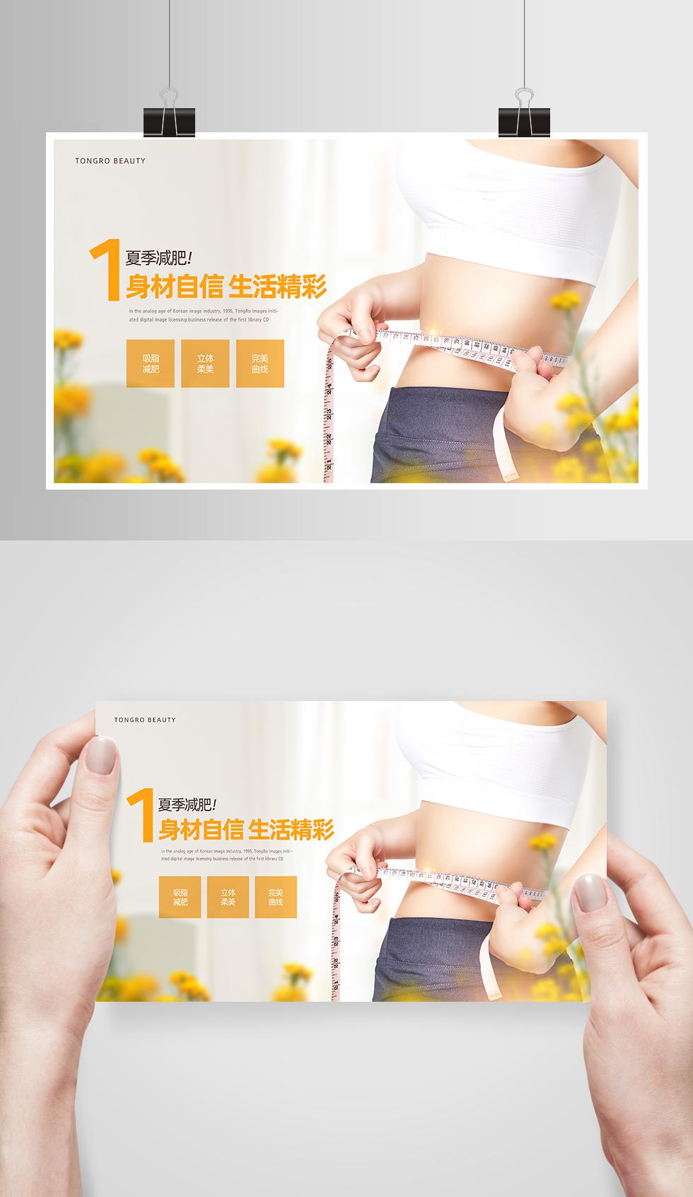 创意减肥瘦身广告促销海报素材