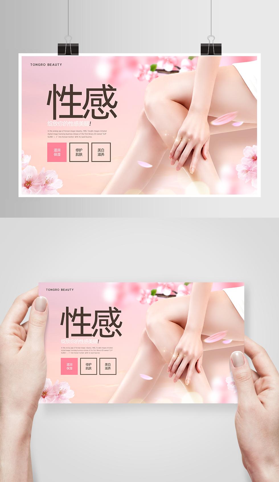创意粉色护肤品身体乳海报素材psd