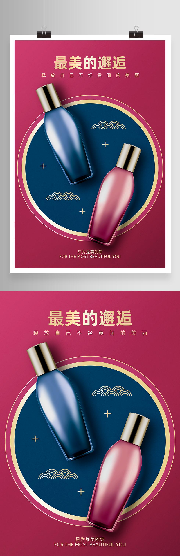 高端化妆品乳液精华保湿水产品海报