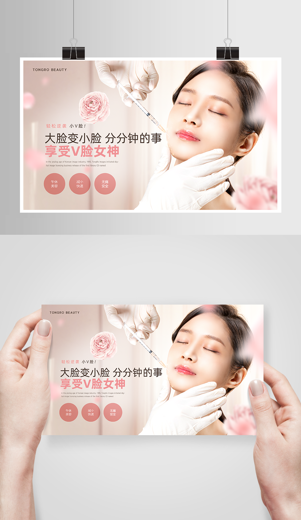 大脸变小脸瘦脸针整形广告V脸海报设计素材