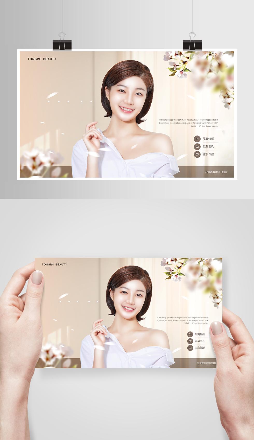 时尚美女护肤品BB霜遮瑕粉饼化妆品海报设计源文件