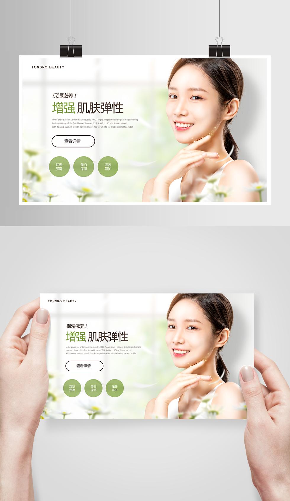 保湿滋养增强肌肤弹性美女化妆品海报设计素材源文件