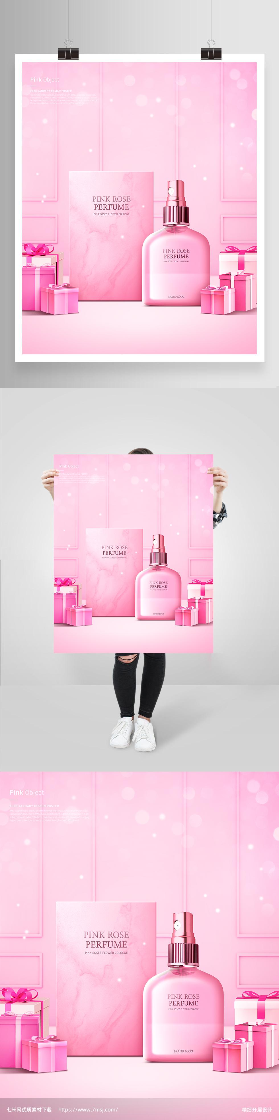 粉色情人节礼物香水化妆品彩妆口红海报psd分层设计素材
