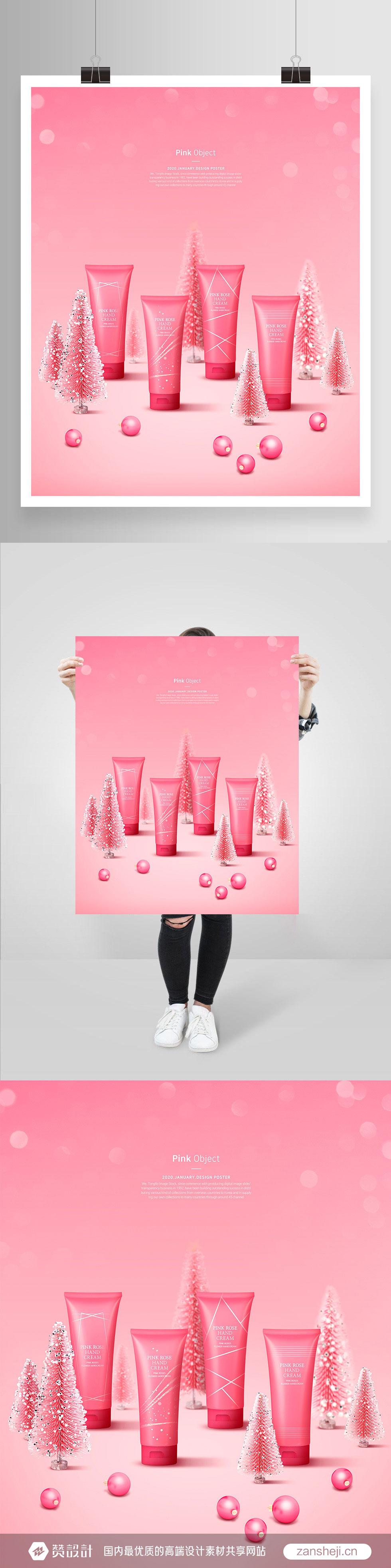 粉色情人节礼物香水化妆品洗面奶海报psd分层设计素材