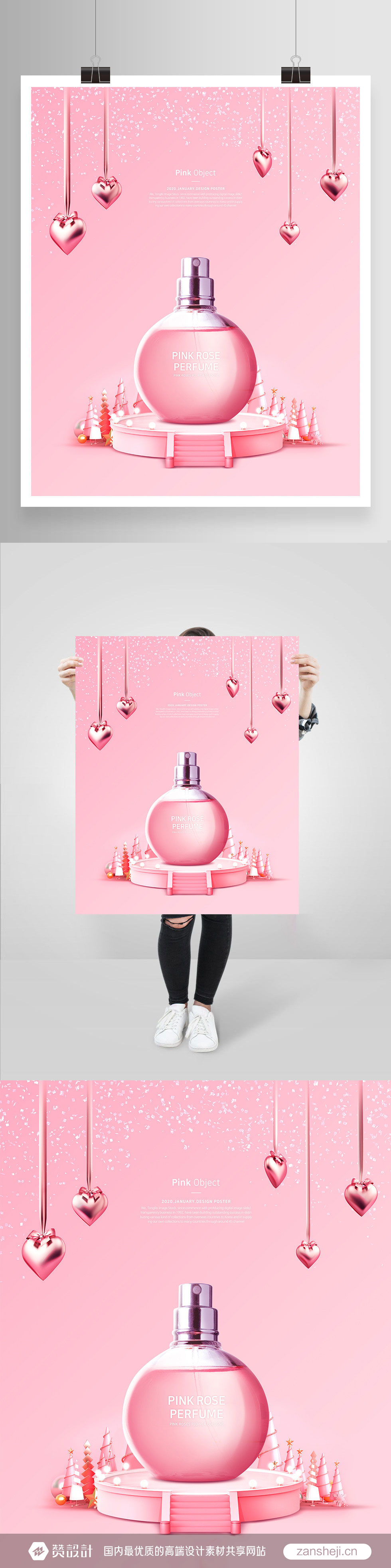 粉色情人节礼物香水海报psd分层设计素材