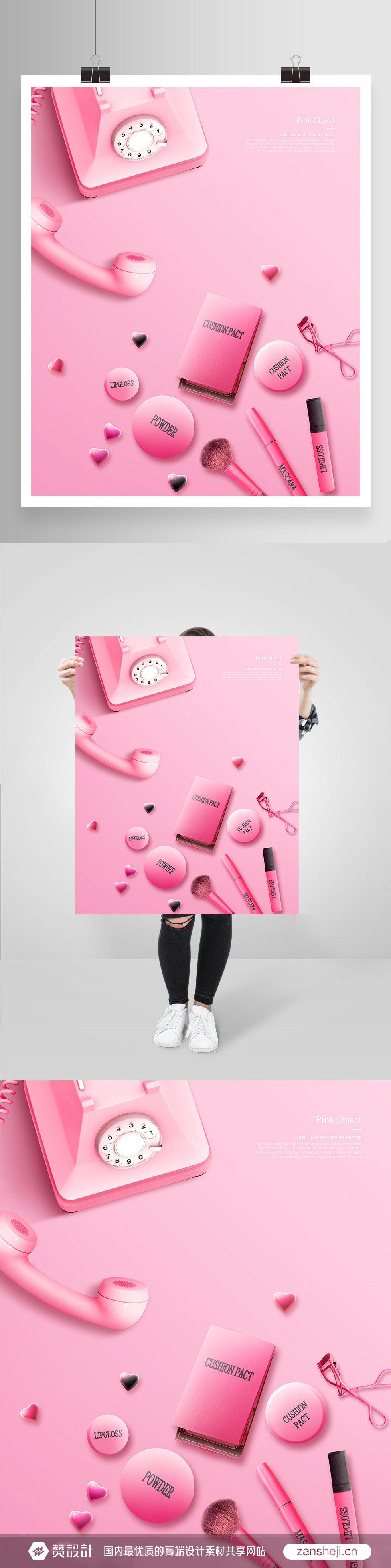 粉色情人节礼物化妆品彩妆海报psd分层设计素材