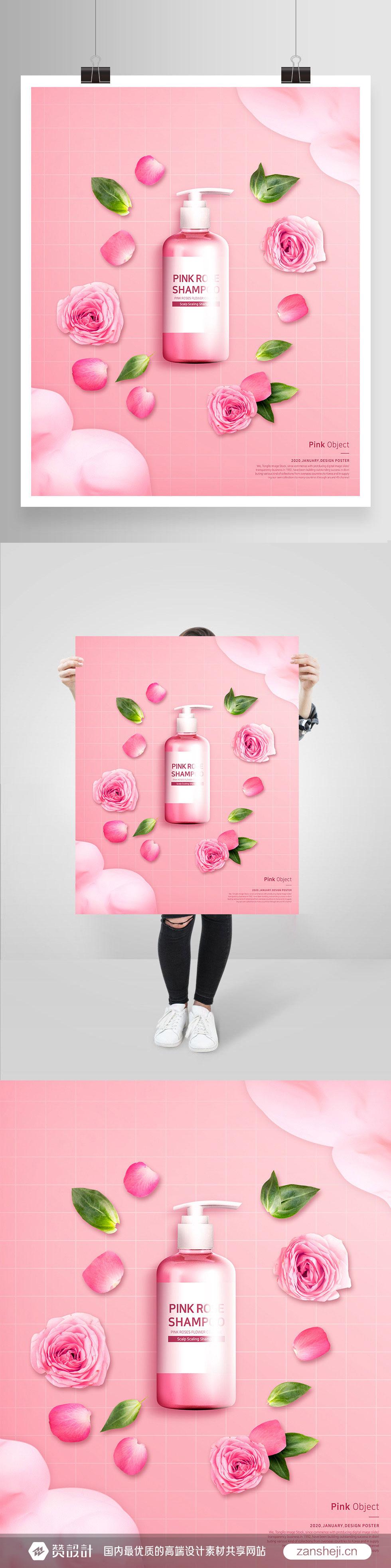 粉色情人节礼物洗护海报psd分层设计素材