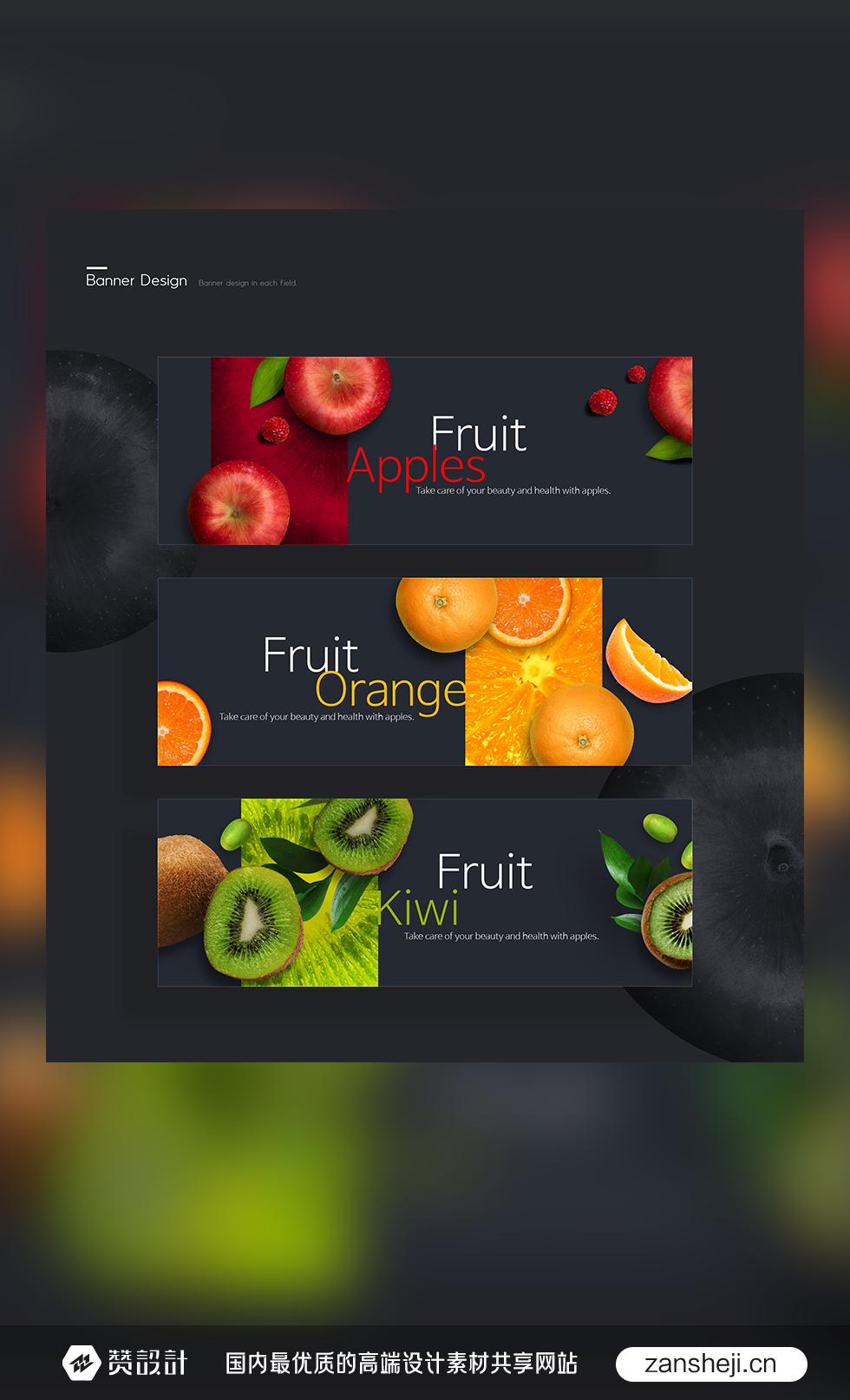 新鲜水果时尚横幅海报素材