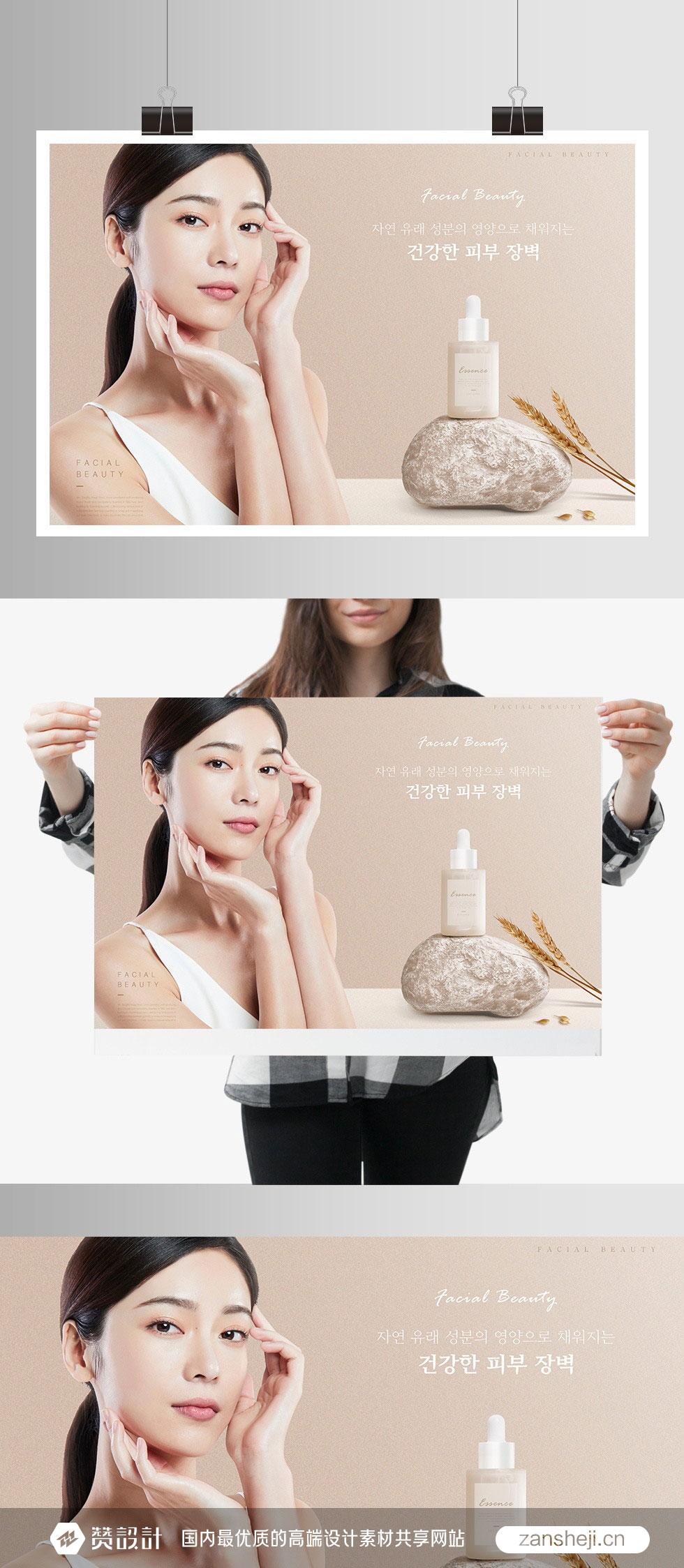 化妆品保养品广告模板设计