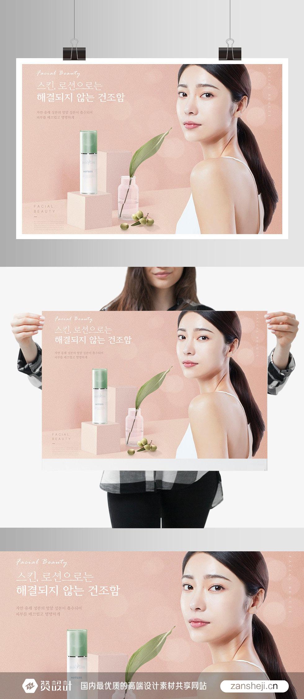 美容护肤品广告模板与清爽模特美女
