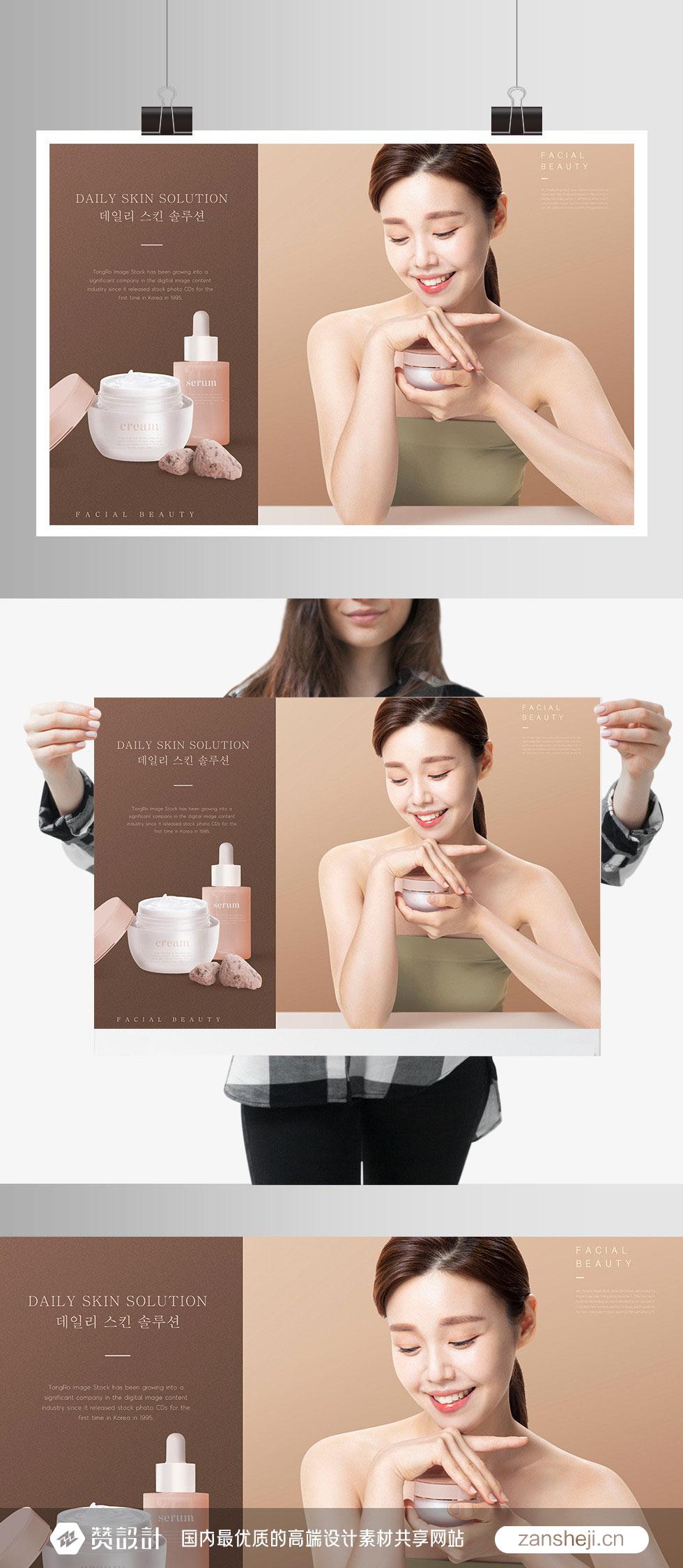 《海报》 化妆品(2)