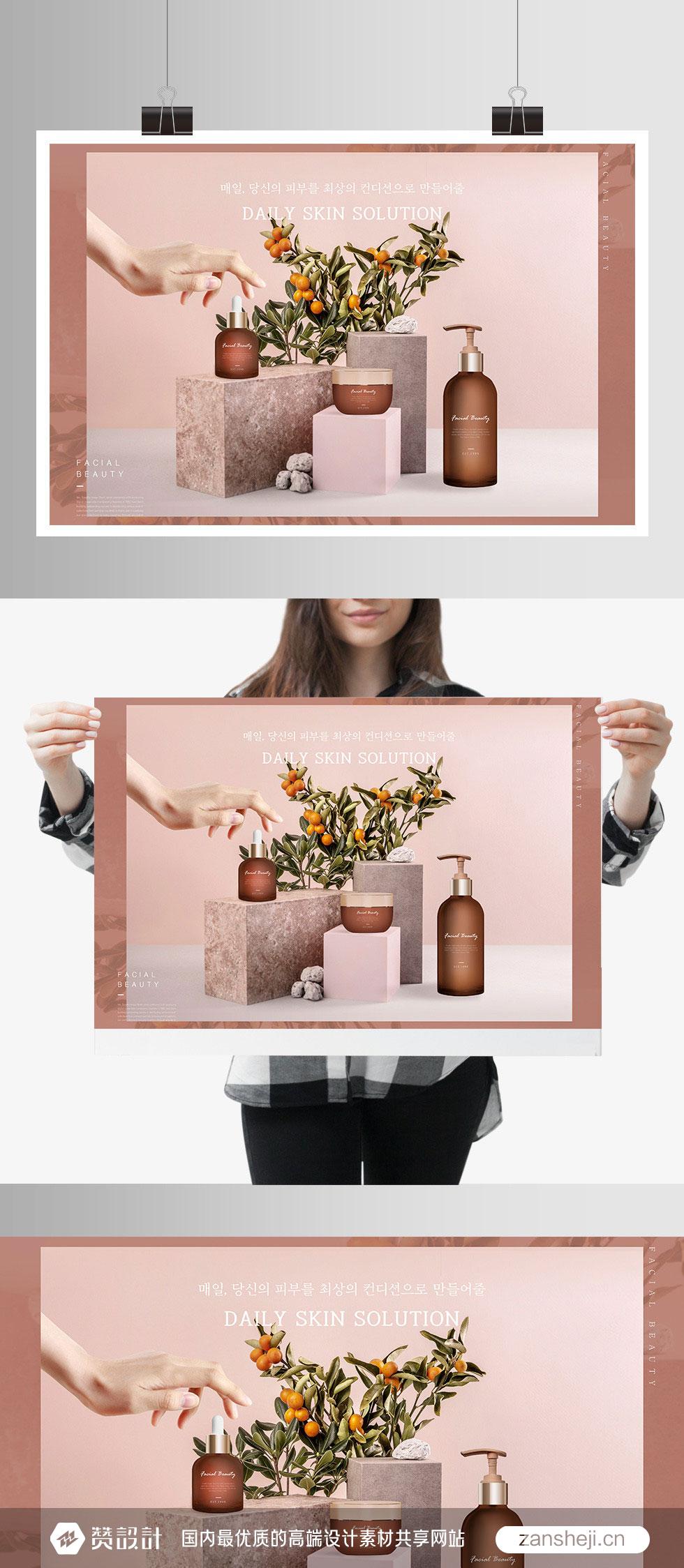 护肤品促销化妆品广告模板
