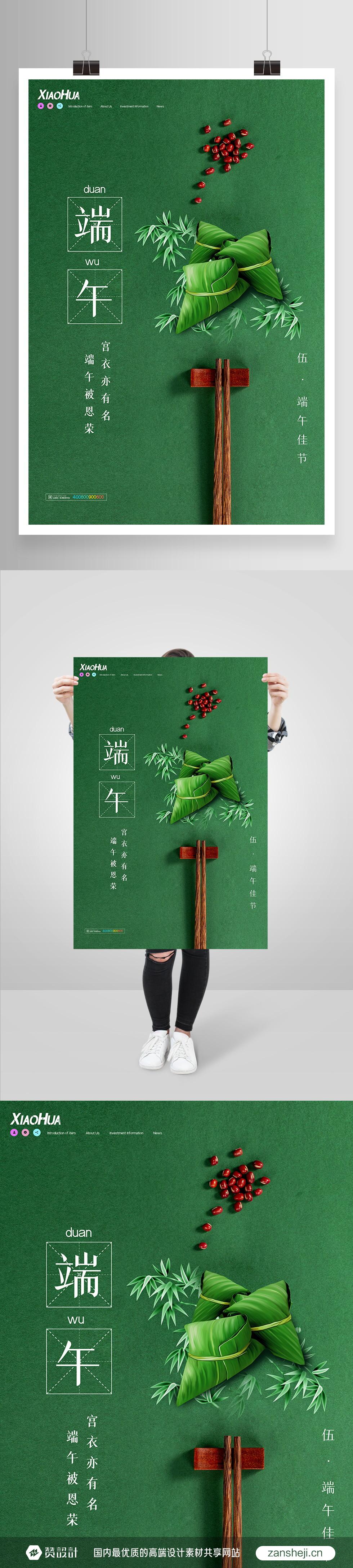绿色端午节简约海报素材