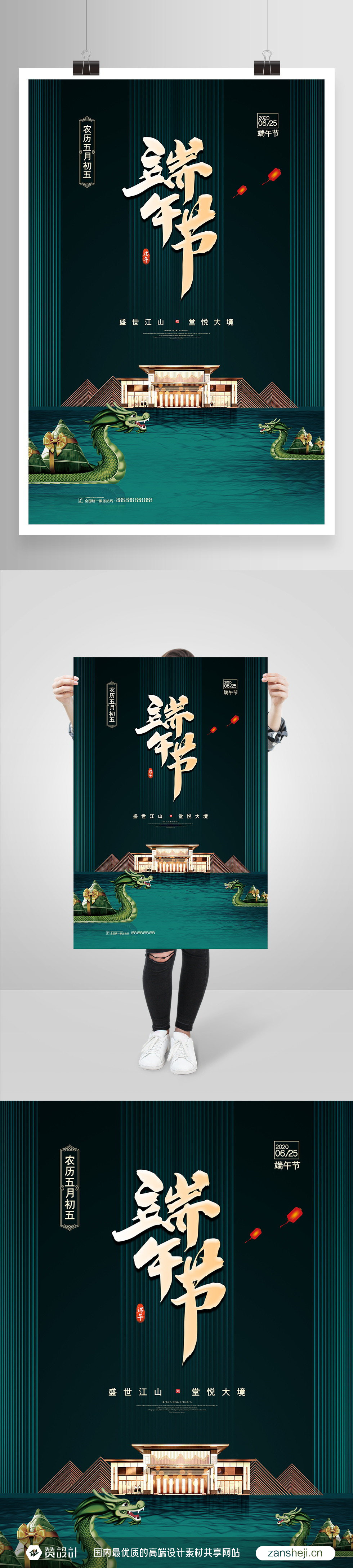 高端房地产端午节推广海报模板