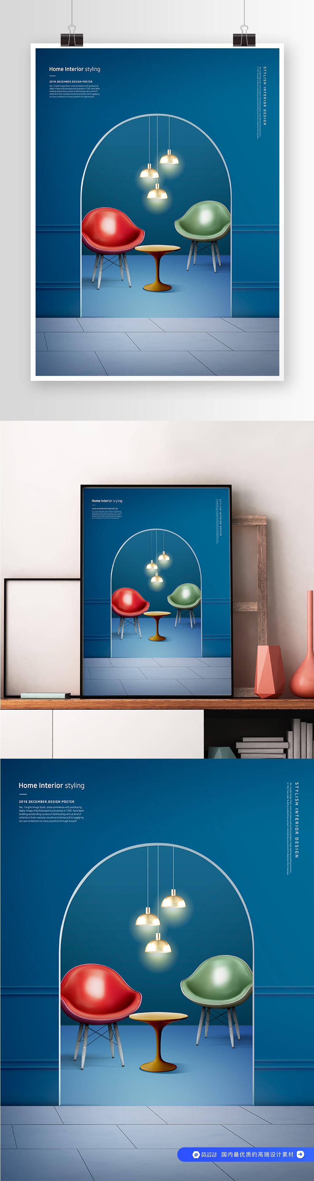 室内海报素材(12)