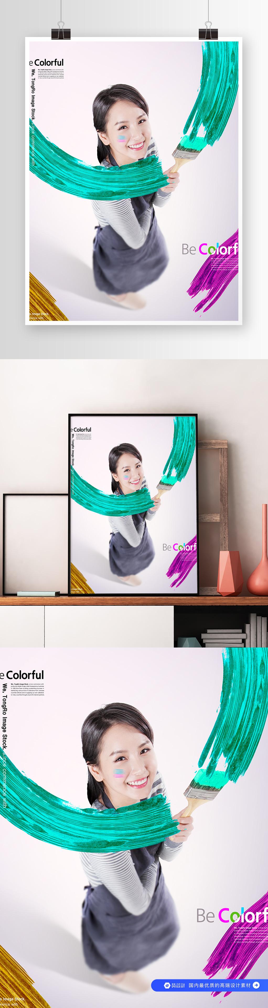彩色油漆  美女合成海报素材 (5)
