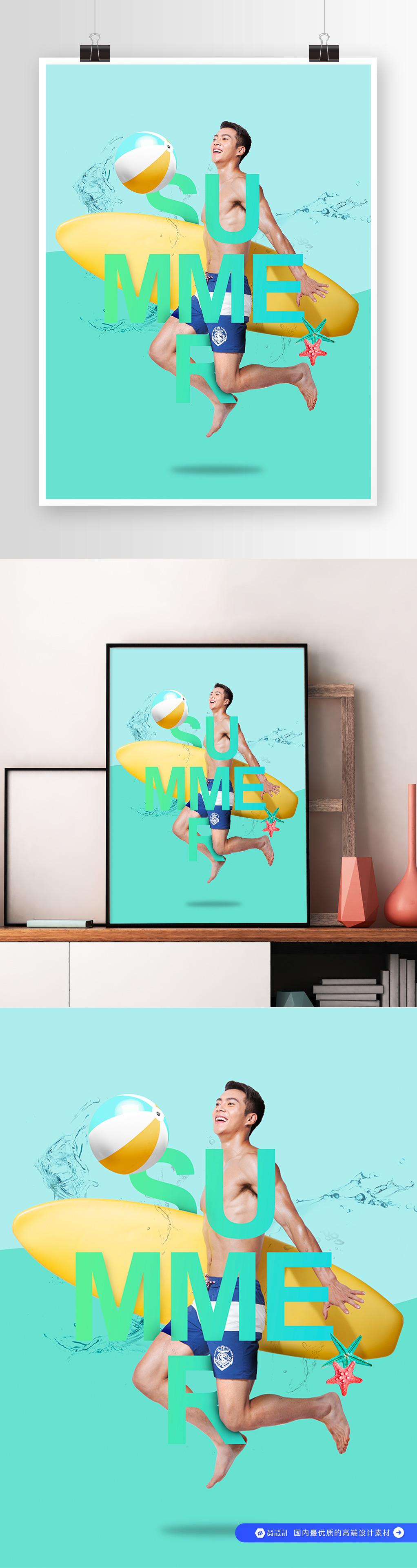 男士海边旅行潜水合成海报素材