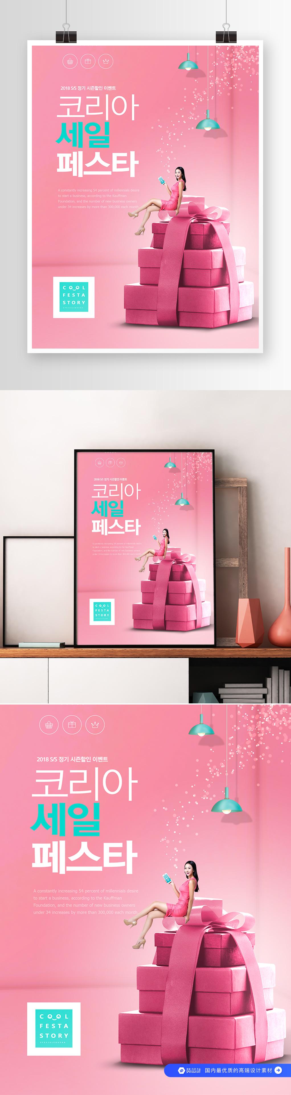 美女 礼盒合成海报素材 (4)