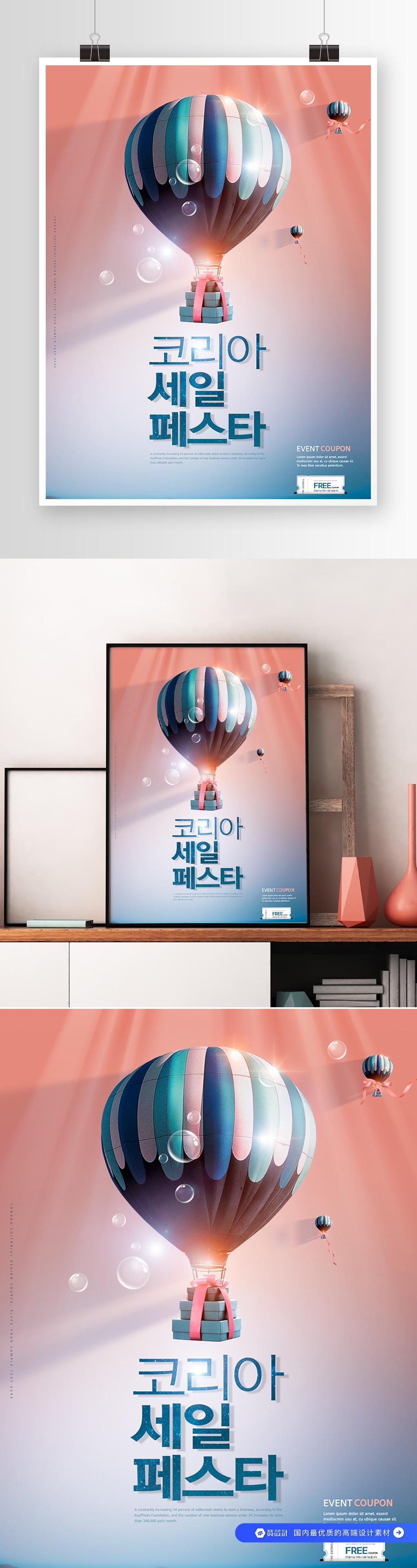 礼盒 热气球合成海报