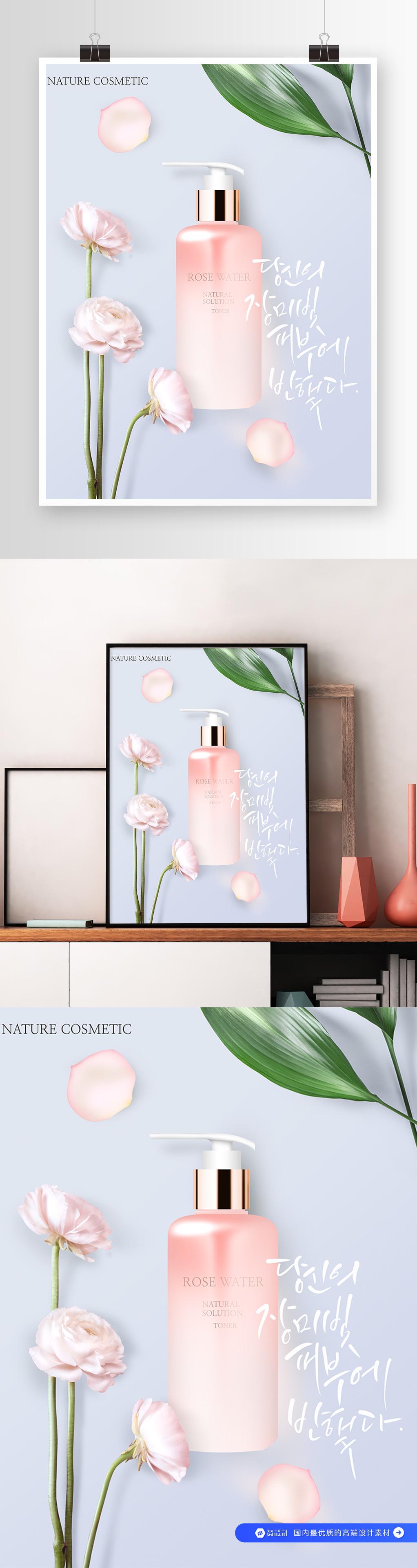 粉色小清新身体乳海报素材
