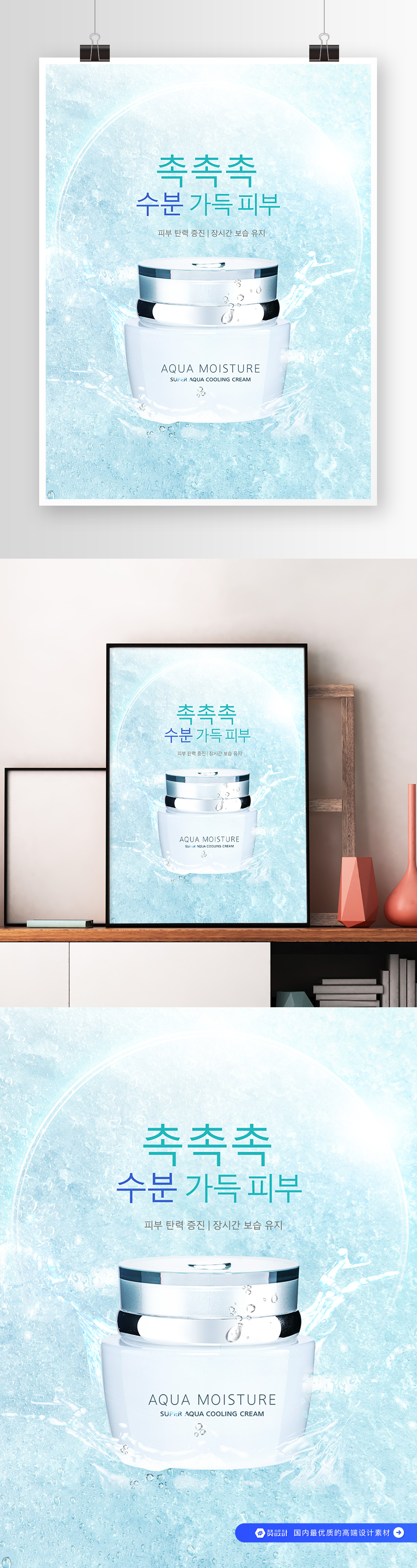 高端简约大气补水面霜护肤品海报