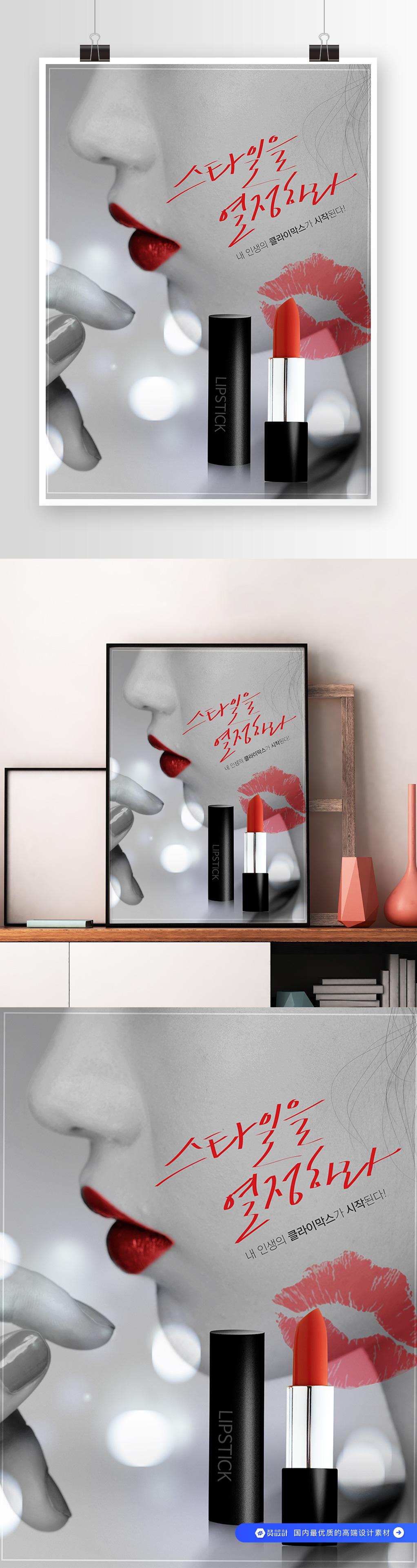 高端黑色口红唇膏产品化妆品海报