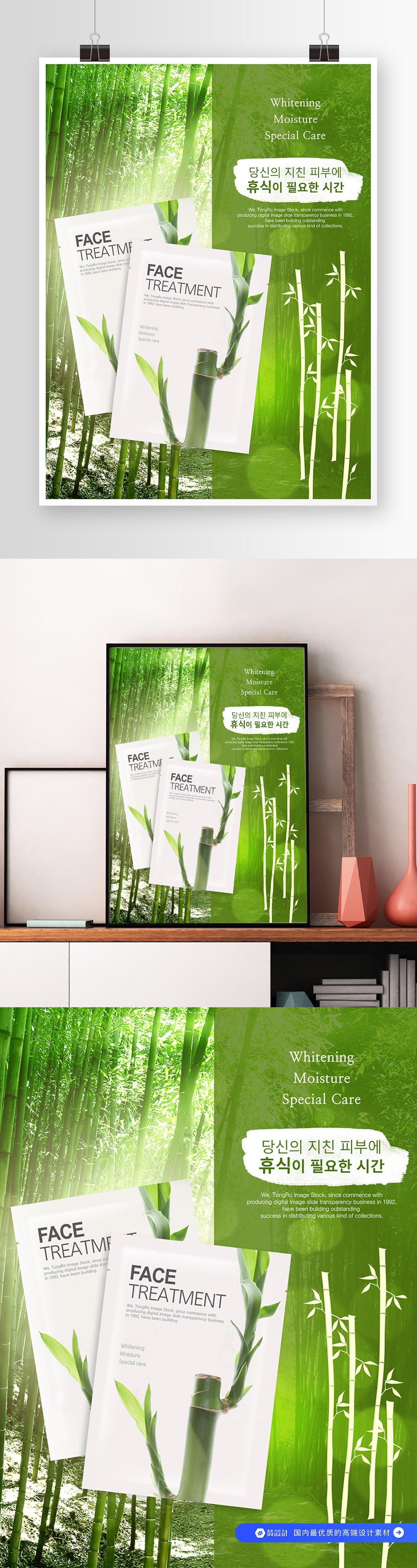 清爽竹子保湿面膜护肤品海报