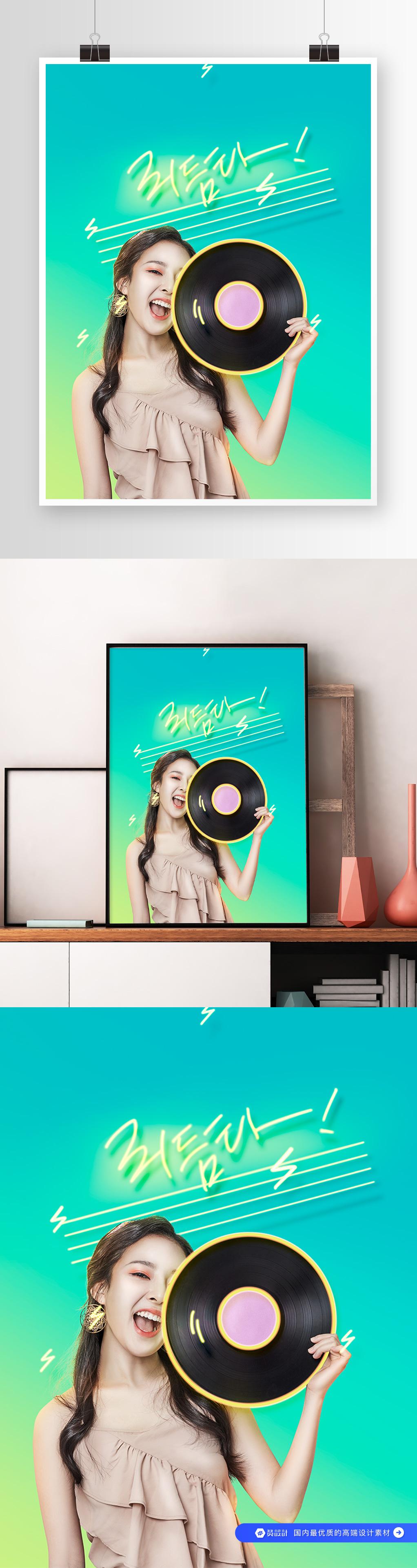 简约炫彩音乐 美女产品促销海报psd