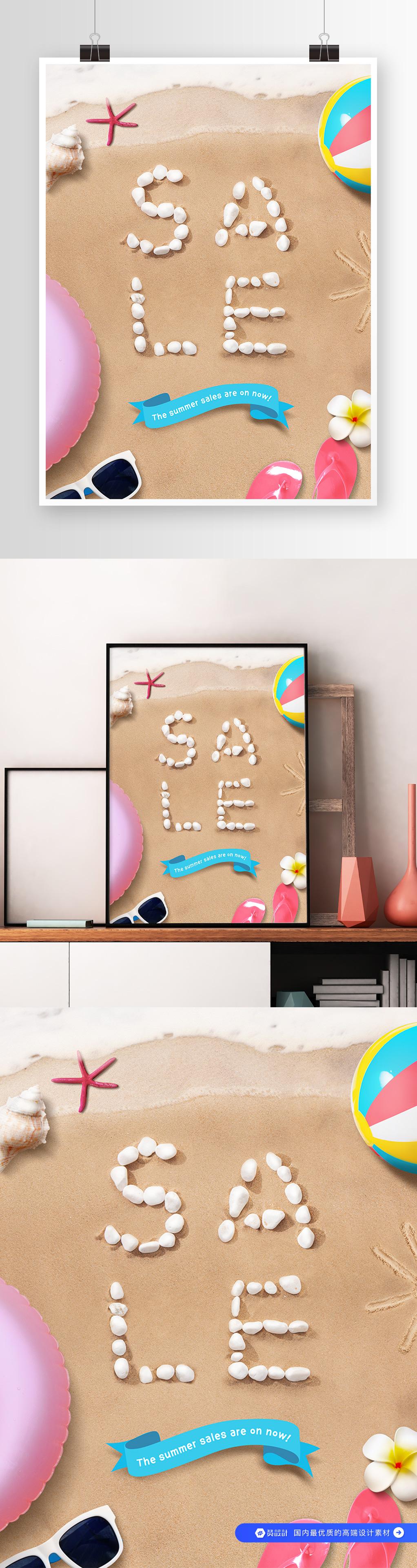 夏季海滩sale海报素材