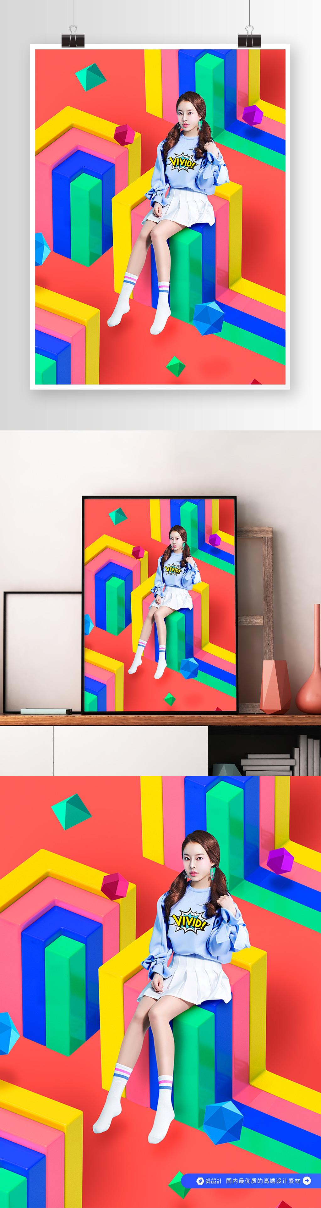 彩色多边形 美女合成海报