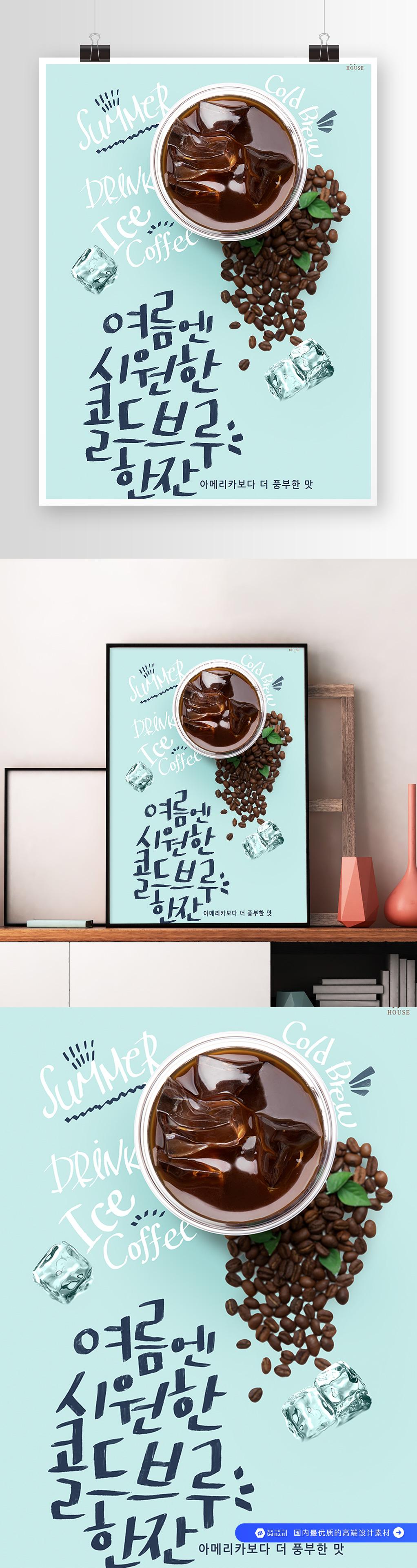 夏日冷饮冰咖啡海报psd