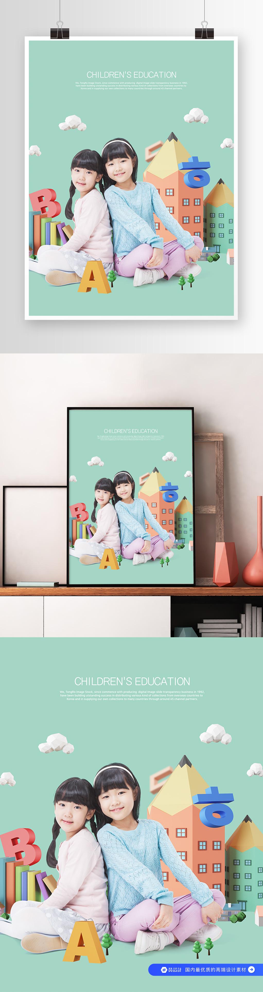 小清新简约儿童积木房子玩具海报 (2)