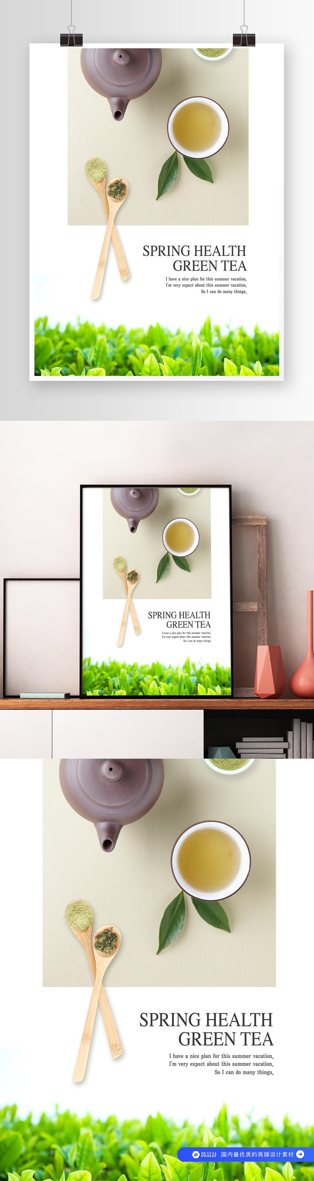简约小清新绿茶饮品绿色食品海报素材 (1)