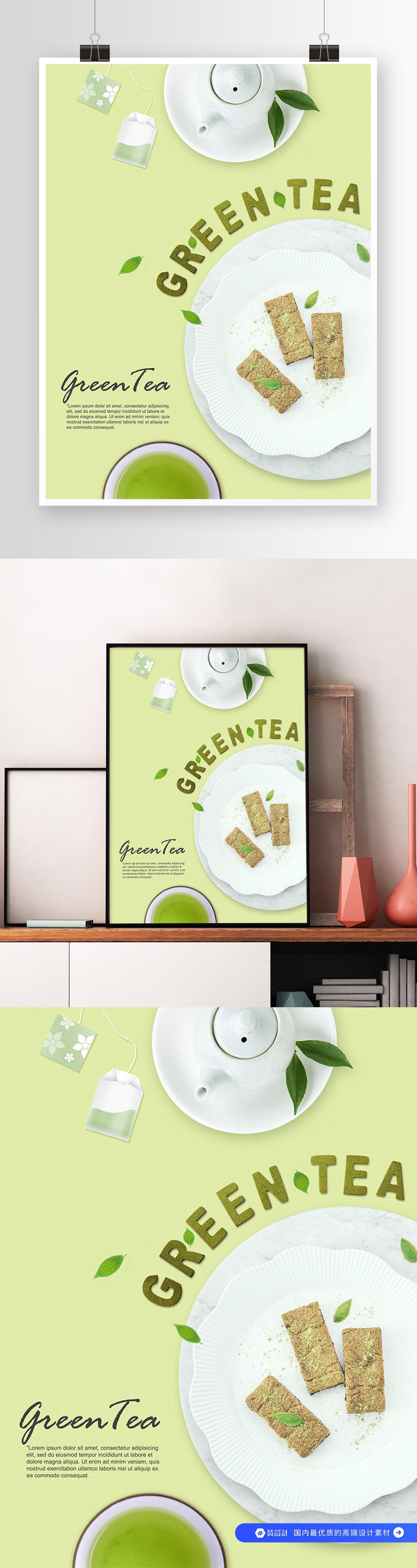 夏季冷饮绿茶甜品蛋糕奶茶店宣传海报设计素材 (1)