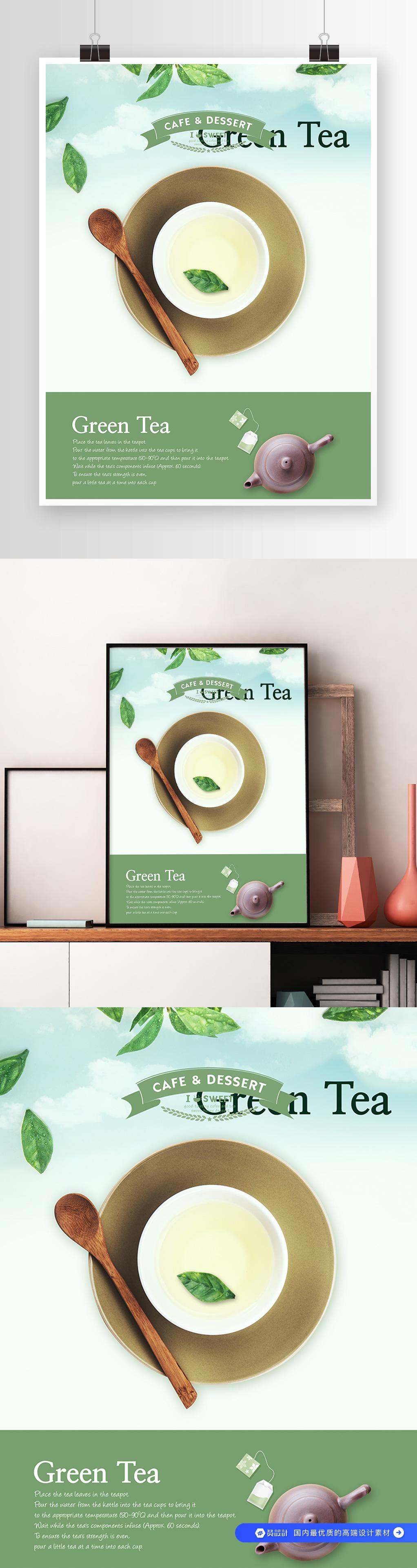 简约小清新绿茶饮品绿色食品海报素材 (2)