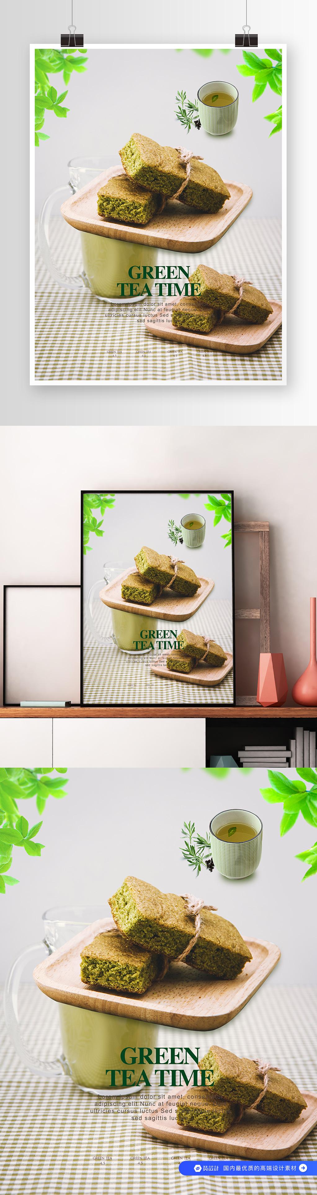 夏季冷饮绿茶甜品蛋糕奶茶店宣传海报设计素材 (3)